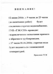 ОбъявлГУП