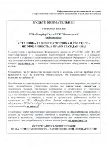 сообщение от ГРО ПетербургГаз и ТСЖ Нежинская,4